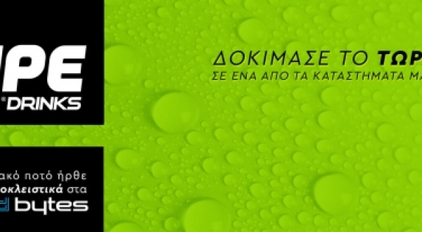 To Hype Energy Drink αποκλειστικά στα bits and bytes